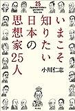 いまこそ知りたい日本の思想家25人 (角川学芸出版単行本)