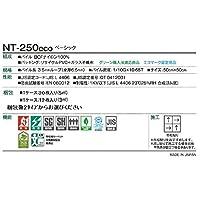 環境提案タイルカーペットサンゲツ NT-250eco ベーシック サイズ:50cm×50cm 12枚セット 色番:NT-2590【防炎】【日本製】 ds-1568553