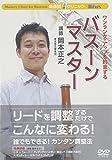 ウインズ「バスーン・マスター」 [DVD]