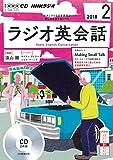 NHK CD ラジオ ラジオ英会話 2018年2月号 (語学CD)