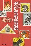 犬たちの伝説 (光文社文庫)