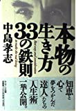 本 / 中島 孝志 のシリーズ情報を見る