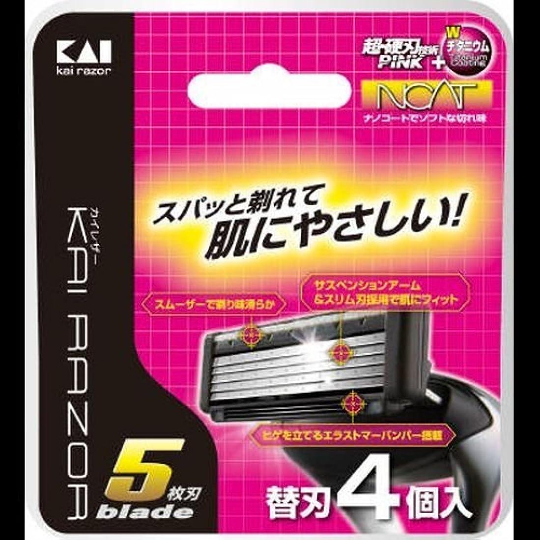 ではごきげんよう指側溝【まとめ買い】KAI RAZOR 5枚刃替刃4個入 ×2セット