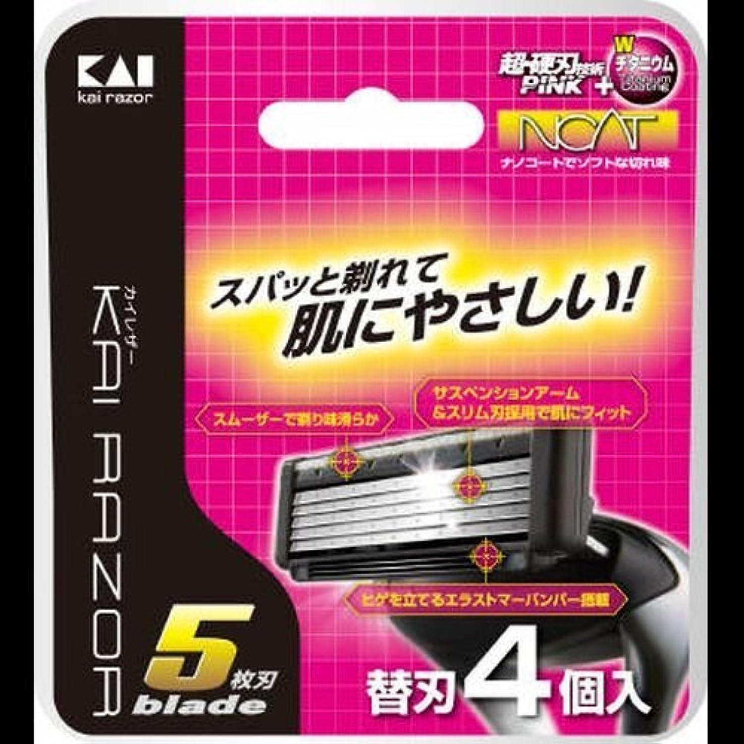 広いデータムを通して【まとめ買い】KAI RAZOR 5枚刃替刃4個入 ×2セット