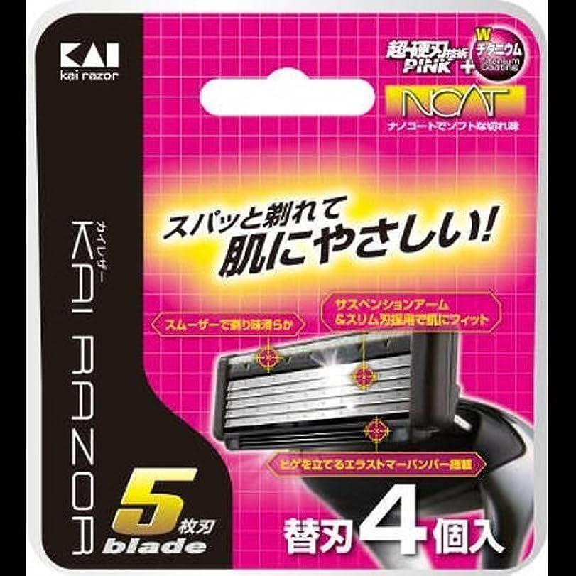 ショートカット刃今【まとめ買い】KAI RAZOR 5枚刃替刃4個入 ×2セット