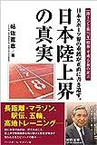 日本陸上界の真実 〈日本スポーツ界の重鎮が正直に書き遺す。〉
