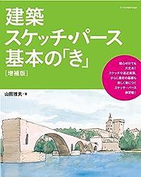 建築スケッチ・パース 基本の「き」【増補版】