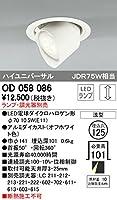 オーデリック/ODELIC/ダウンライト/OD058086