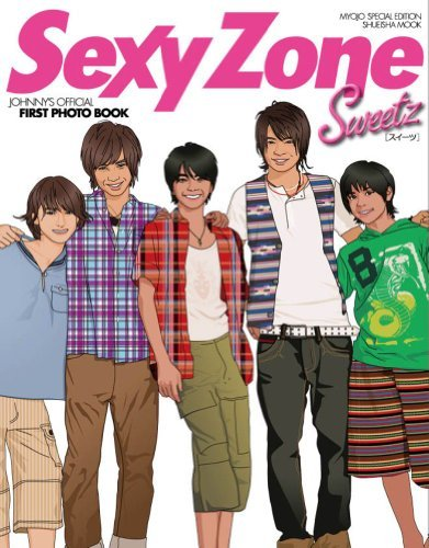 Sexy Zoneファースト写真集 Sweetz (集英社ムック)