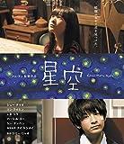 星空[Blu-ray/ブルーレイ]