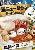 玉ニュータウン 3rd Season 破顔一笑 特別版 [DVD]
