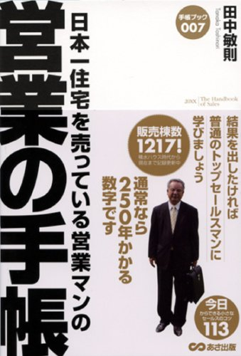 日本一住宅を売っている営業マンの 営業の手帳 (手帳ブック007)の詳細を見る