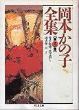 岡本かの子全集 (3) (ちくま文庫)