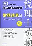 30年度受験用 税理士試験過去問答案練習 財務諸表論