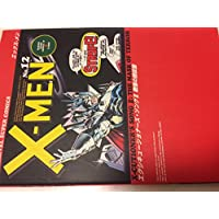 X-MEN 12 (マーヴルスーパーコミックス)