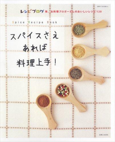 スパイスさえあれば料理上手!—レシピブログ発、お料理ブロガーさんのおいしいレシピ (別冊すてきな奥さん)