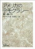アメリカのデモクラシー 第一巻(下) (岩波文庫)