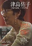 津島佑子: 土地の記憶、いのちの海