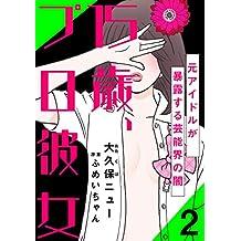 15歳、プロ彼女~元アイドルが暴露する芸能界の闇~ 2巻 (女の子のヒミツ)