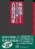 依田流 並べるだけで強くなる古碁名局集 (マイコミ囲碁ブックス)