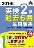 2016年度版 英検2級 過去6回全問題集 (旺文社英検書)