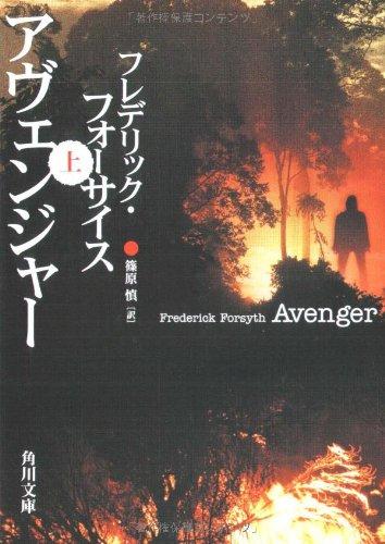 アヴェンジャー〈上〉 (角川文庫)の詳細を見る