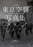 決定版 東京空襲写真集  アメリカ軍の無差別爆撃による被害記録