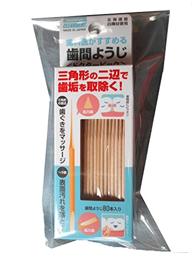 しみチャネル甘味クリアデント歯間ようじ 160本 (80本入×2個)