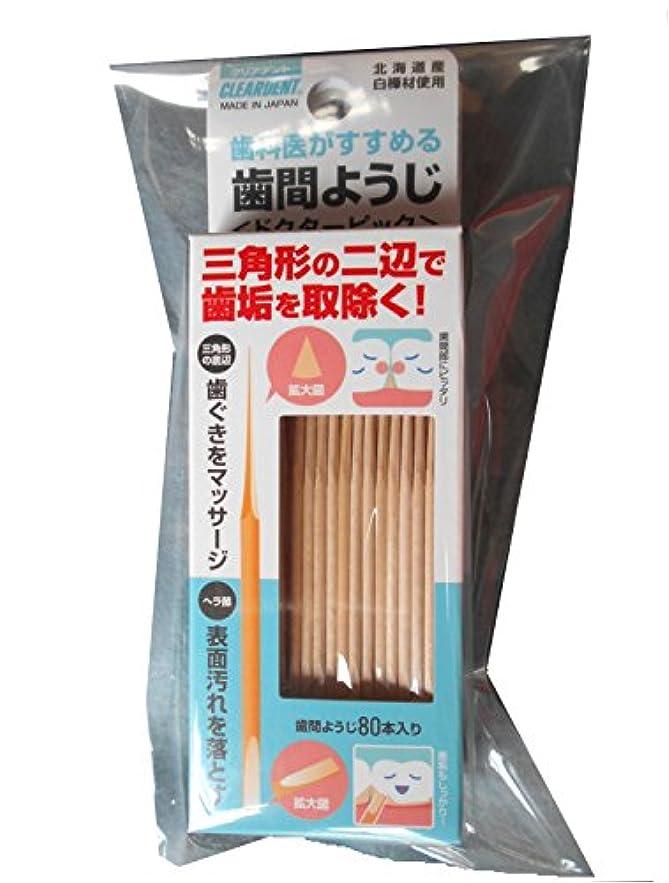 永久に食欲リークリアデント歯間ようじ 160本 (80本入×2個)