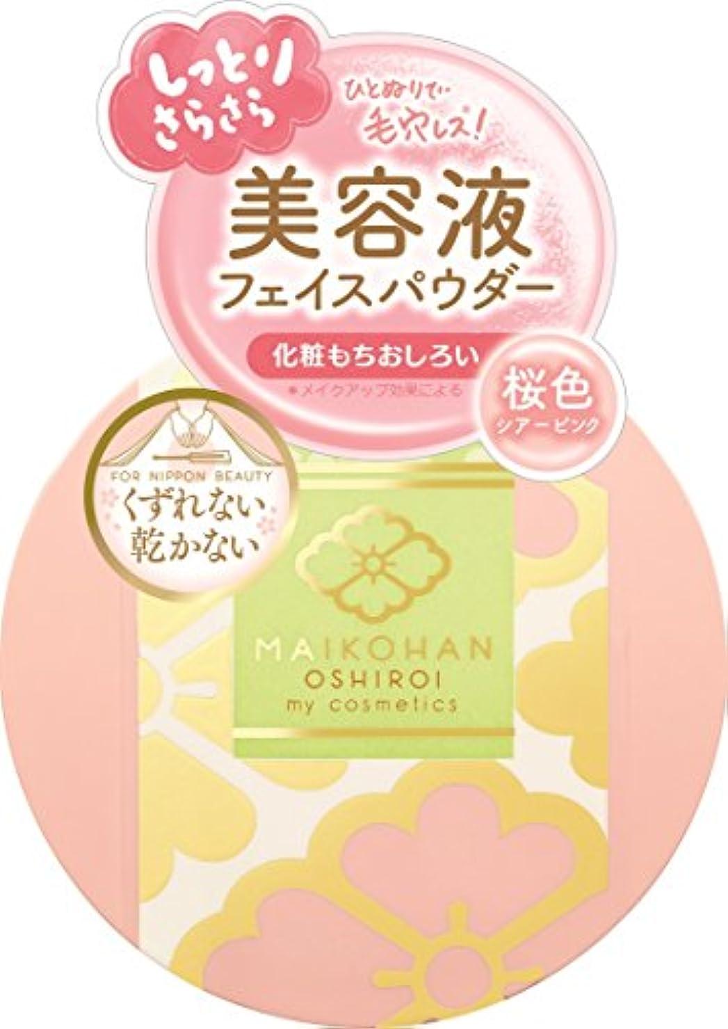 ハンマー公然と等舞妓はんおしろい01桜色(シアーピンク)