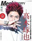 Men's PREPPY (メンズプレッピー)2018年 11月号 特集&表紙:髙木琢也(OCEAN TOKYO)