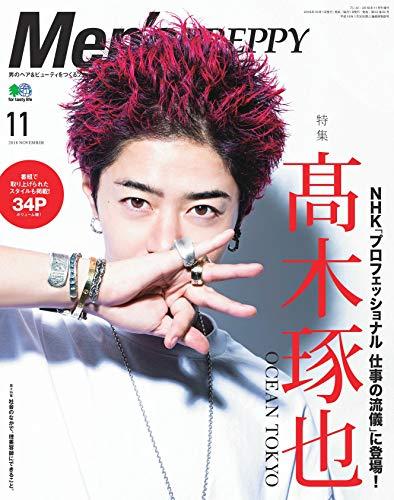 Men's PREPPY (メンズプレッピー)2018年 11月号 特集&表紙:?木琢也(OCEAN TOKYO)
