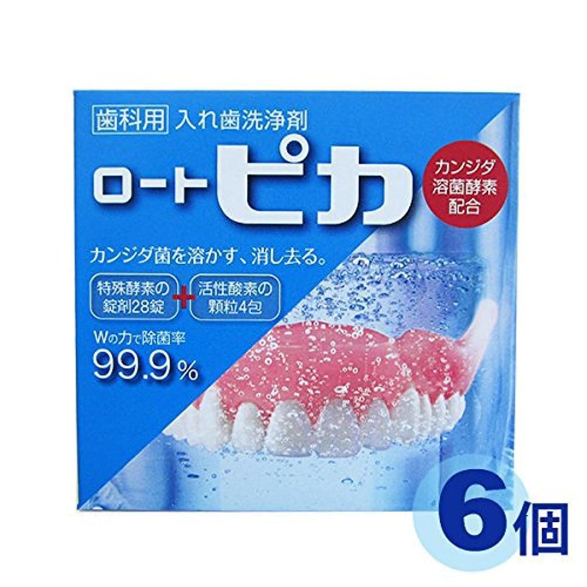 ロート 【6個セット】【高齢者?介護用口腔ケア】 ピカ 歯科用 義歯(入れ歯)洗浄剤 6個セット便不可