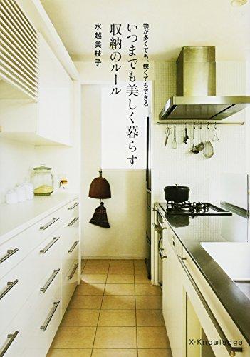 物が多くても、狭くてもできる いつまでも美しく暮らす収納のルールの詳細を見る