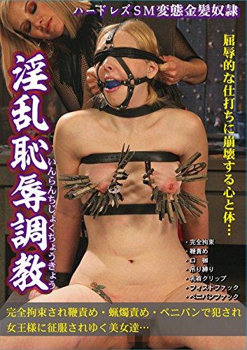 ハードレズSM 淫乱恥辱調教 PAINBLOOD/妄想族 [DVD]