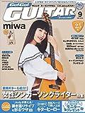 Go ! Go ! GUITAR (ギター) 2018年9月号