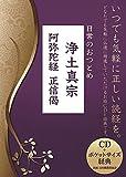 お経CD+ポケットサイズ経典シリーズ 日常のおつとめ 浄土真宗阿弥陀経 正信偈