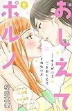 おしえてポルノ 分冊版(8) (姉フレンドコミックス)