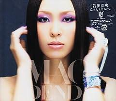 傳田真央「泣きたくなるけど」の歌詞を収録したCDジャケット画像