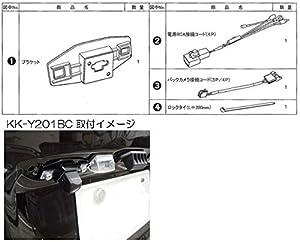カロッツェリア(パイオニア) バックカメラ取付キット(ND-BC8専用) ヴォクシー/ノア/エクスァイア用  KK-Y201BC