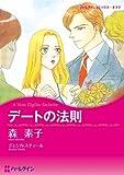 デートの法則 (ハーレクインコミックス)