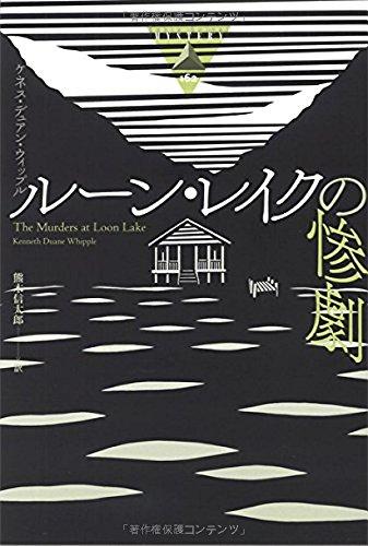 ルーン・レイクの惨劇 (論創海外ミステリ)