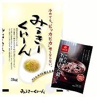 茨城県産ミルキークイーン5kgと国内産十六穀ごはん ~ギフトに美味しいお米~ 令和元年産 新米
