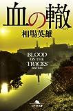 血の轍 (幻冬舎文庫)