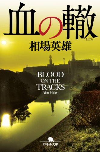 血の轍 (幻冬舎文庫)の詳細を見る
