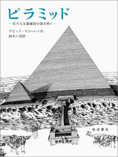 ピラミッド―巨大な王墓建設の謎を解くの詳細を見る