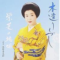 木遣りくづし/栄芝の端唄3