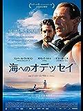 海へのオデッセイ(字幕版) Jerome Salle