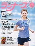 ランナーズ 2018年 07 月号 [雑誌]