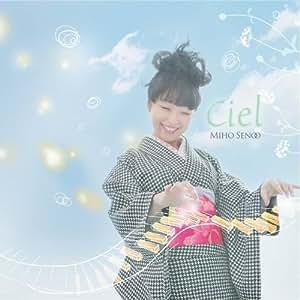 CIEL(シエル)